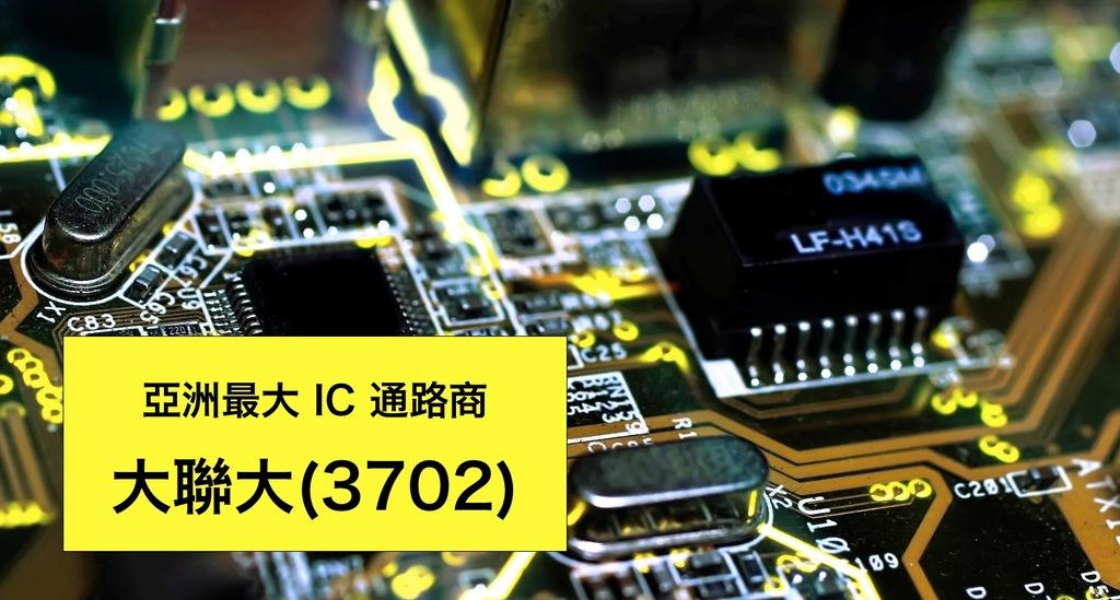 大聯大(3702)