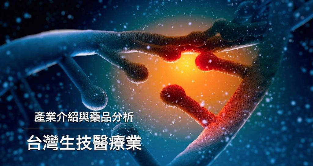 台灣生技醫療業介紹與藥品分析